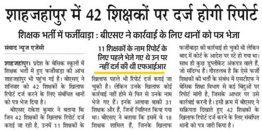 फर्जीवाड़े को लेकर 42 शिक्षकों पर दर्ज होगी रिपोर्ट