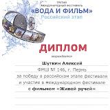 """Международный Фестиваль """"Вода и Фильм"""" июль 2012"""