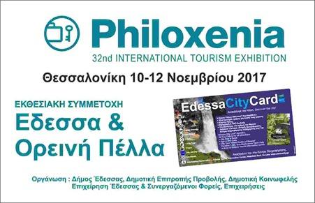 2017 Philoxenia-Edessa (Copy)
