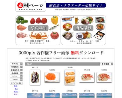 無料DTP素材 【素材ページ 】食材・料理の著作権フリー写真