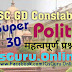 SSC GD Constable GS Super 30 | Polity Top Questions in Hindi