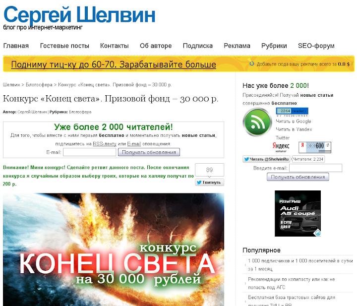 Shelvin.ru