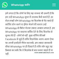 Whatsapp Blog Post : व्हाट्सएप की नई प्राइवेसी पॉलिसी की पूरी जानकारी ? डिंपल धीमान