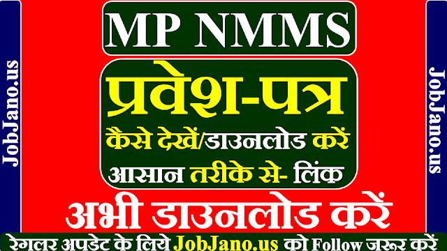 MP NMMS Admit Card 2021, NMMS प्रवेश पत्र 2021, एमपी राष्ट्रीय मीन्स कम मेरिट परीक्षा प्रवेश पत्र 2021, NMMS परीक्षा 2021