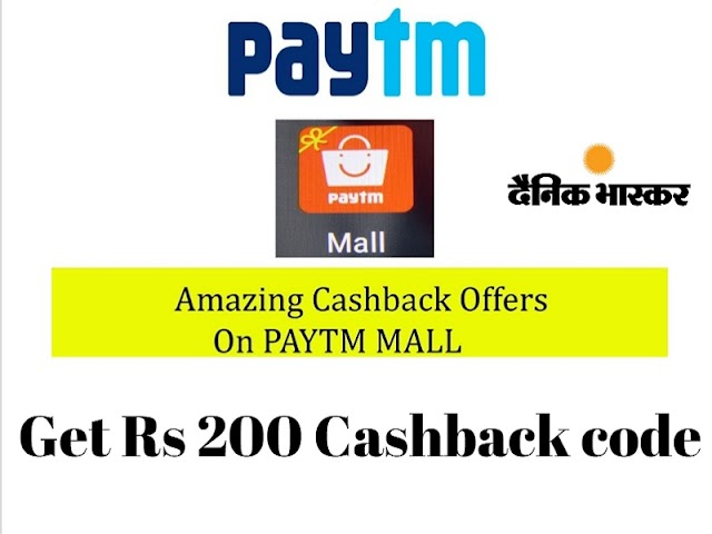 Download Dainik Bhaskar App & Get Rs. 200 Paytm Mall Cashback Voucher For Free