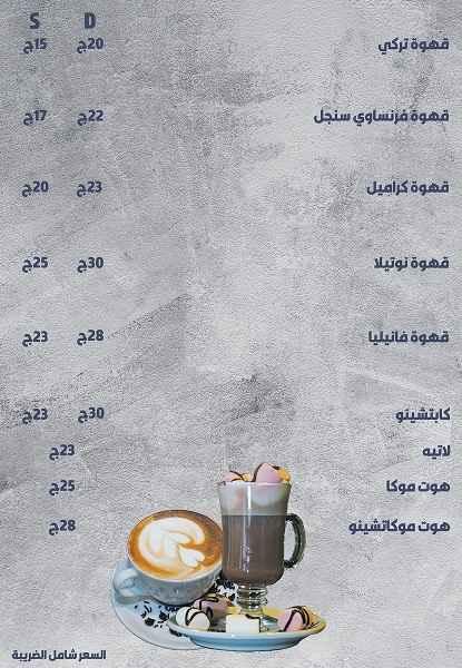 منيو مطعم التراث الليبي 14