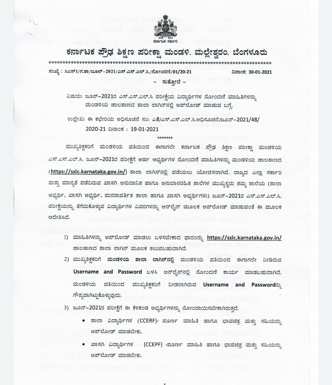 June 2021, S.S.L.C. Exam Registration Circular Published Now. To view the circular