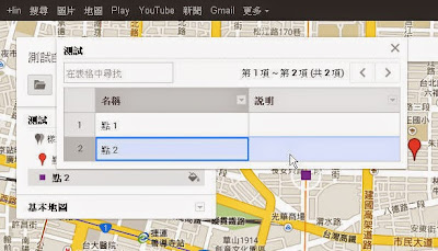 Google 自訂地圖 - 表格模式編輯 http://google.22ace.com/2014/07/google-map-engine-table.html