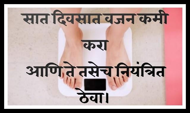 7 दिवसात वजन कमी होईल, या 3 टिप्सचे अनुसरण करा . how to loose weight in 7 days marathi.