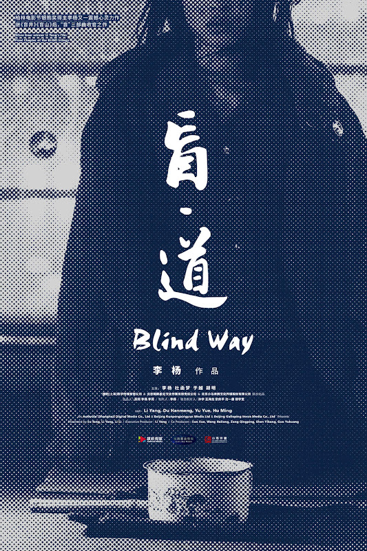 Blind Way China Movie