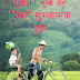 Happy Father Day Wishes, Status, Quotes, Caption in Nepali language 2078