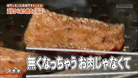 寺門ジモンの肉専門チャンネル #31 「大貫」-0599.jpg