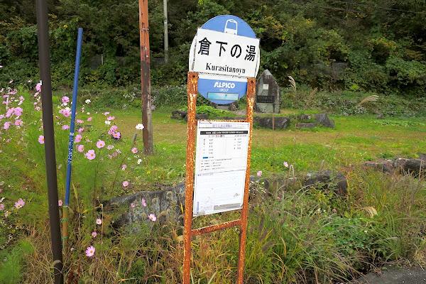 倉下の湯 バス停
