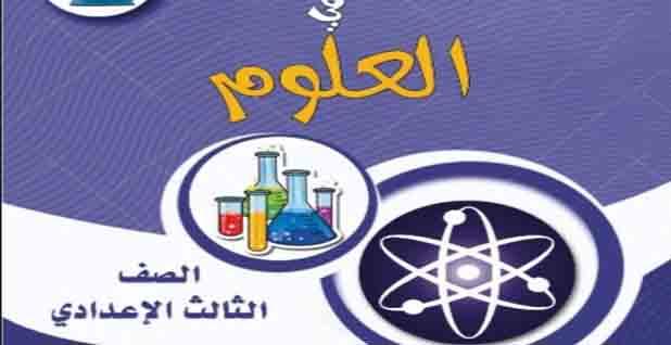 اقوى مراجعة لمادة العلوم للصف الثالث الإعدادي للفصل الدراسي الثاني 2021اعداد الأستاذ احمد رمضان
