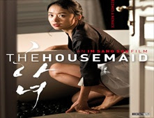 فيلم The Housemaid