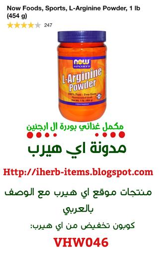 مكمل غذائي بودرة ال ارجنين  Now Foods, Sports, L-Arginine Powder, 1 lb (454 g)