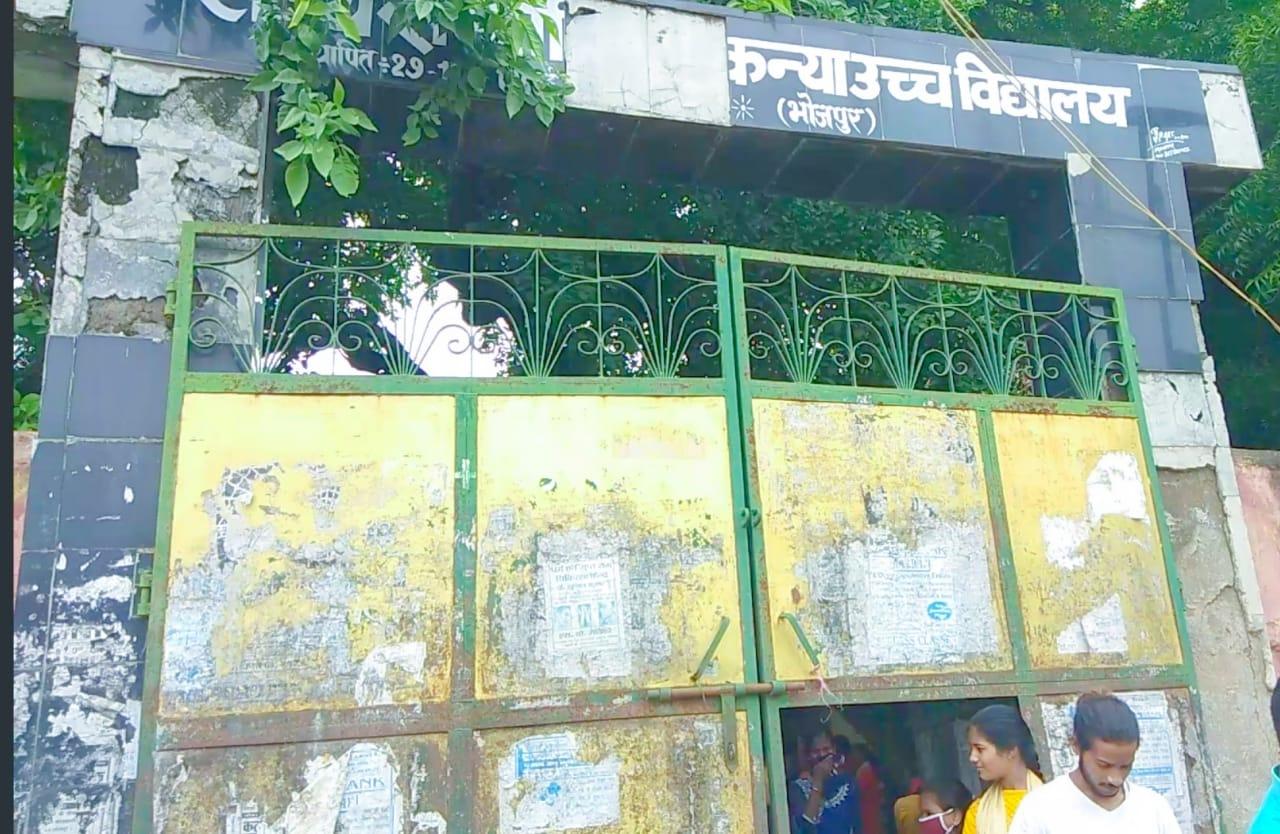 जगदीशपुर कन्या प्लस टू विद्यालय में इंटरमीडिएट नामांकन फॉर्म में धांधली,छात्राओं से 100 रुपये का अतिरिक्त उगाही