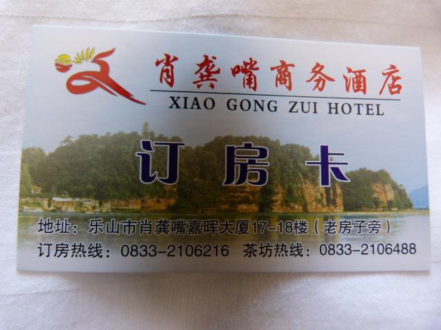 CHINE.SICHUAN.LESHAN puis ZIGONG - 1sichuan%2B276.JPG