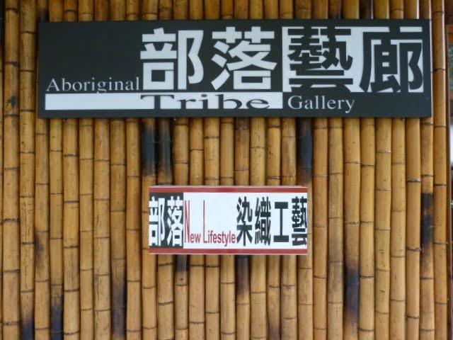TAIWAN.Dans la région de Miaoli - P1080446.JPG