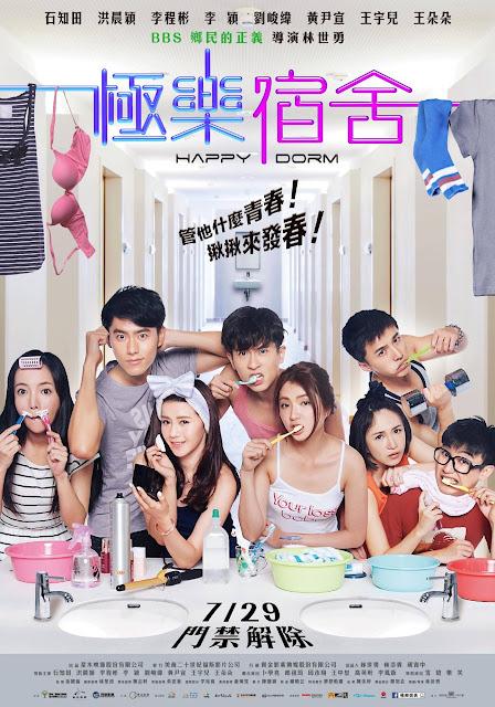 極樂宿舍 (Happy Dorm, 2016)
