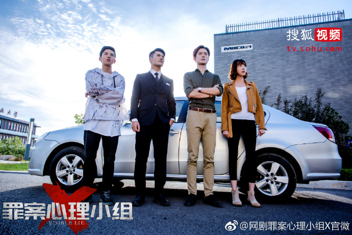 Visible Lie / Criminal Psychology X China Web Drama