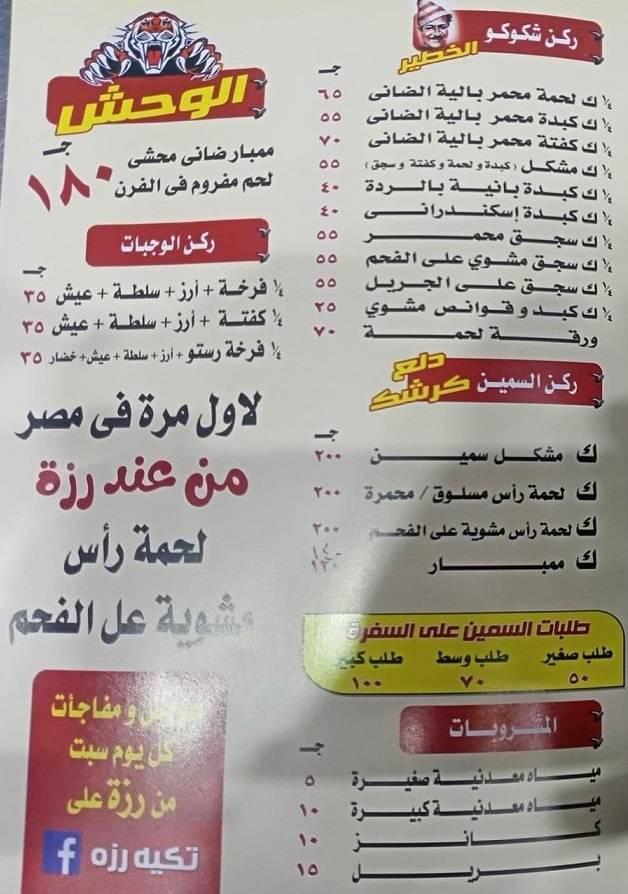 منيو مطعم رزه
