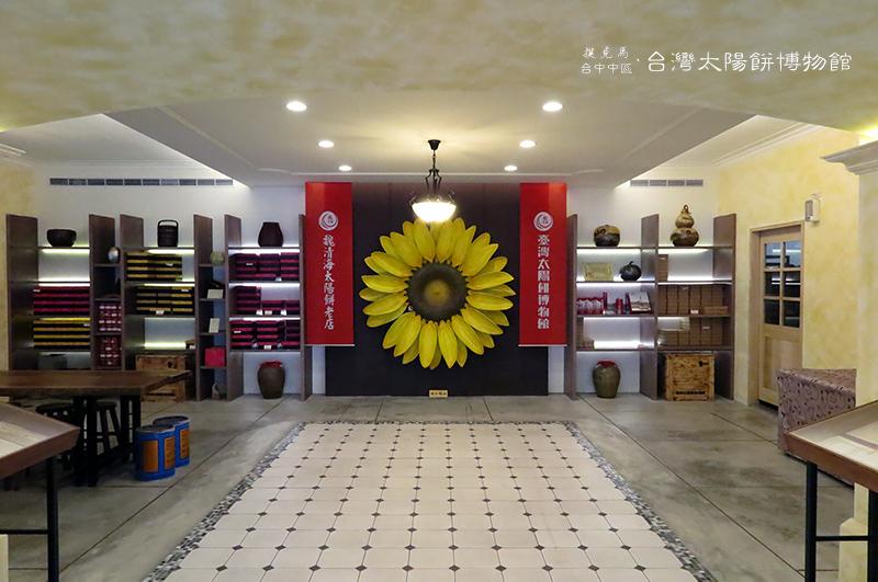 台灣太陽餅博物館
