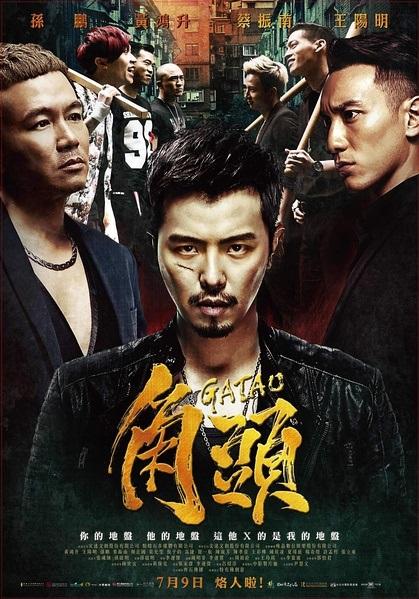 GATAO - Xem phim Người Trong Giang Hồ