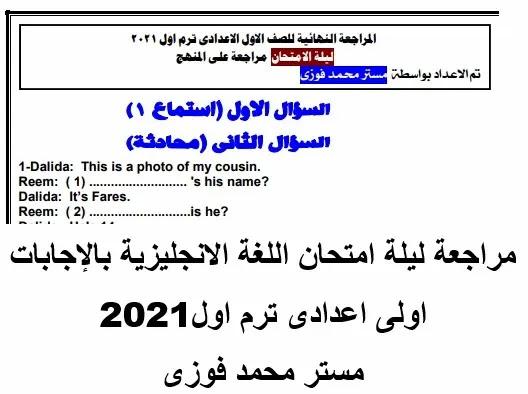 مراجعة لغة انجليزية اولى اعدادى ترم اول2021