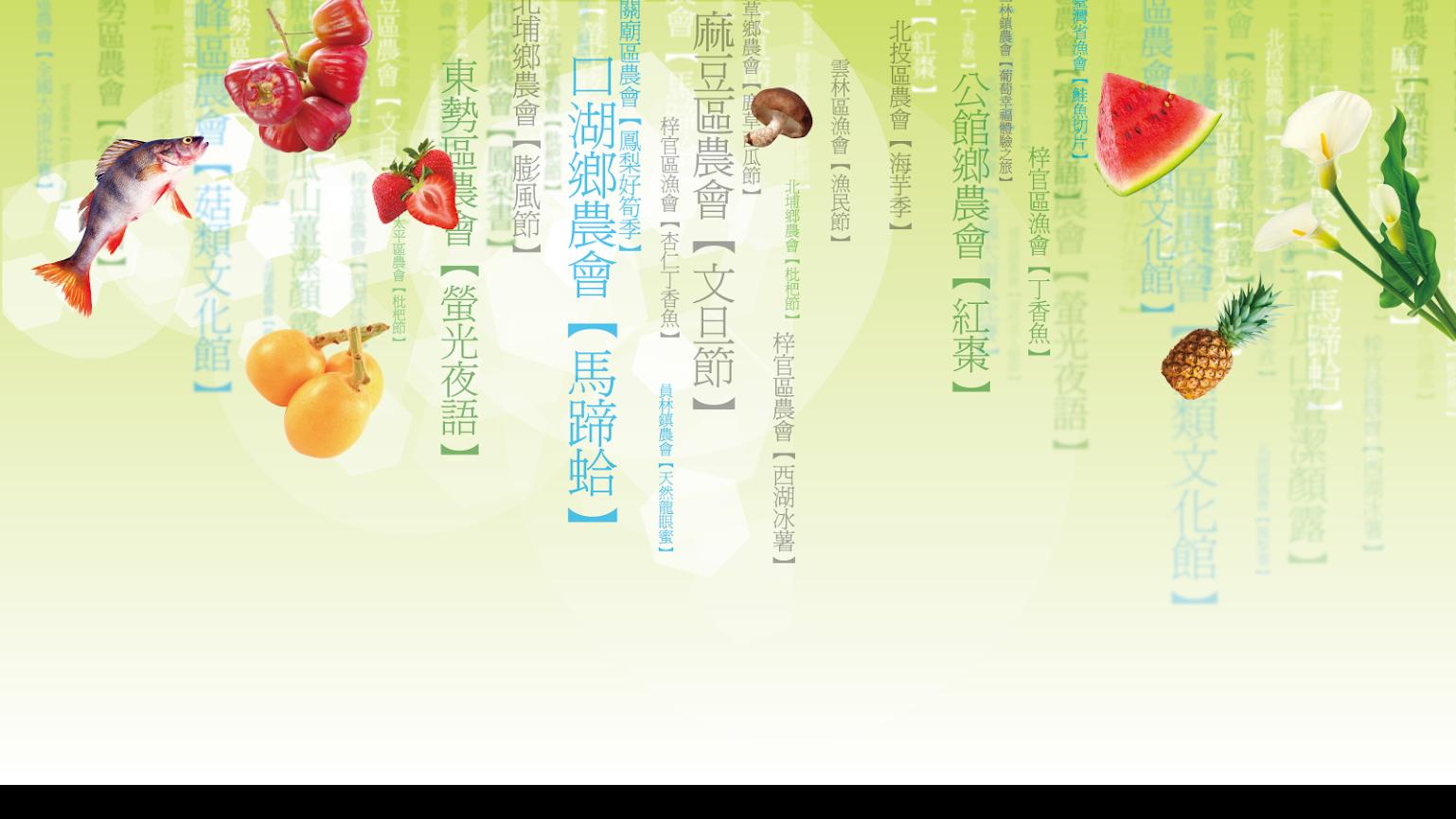 taiwanfreshbg-new