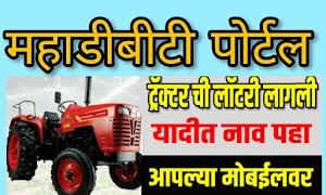 26 एप्रिल 2021 रोजी ट्रॅक्टर योजनेची लॉटरी लागली या शेतकऱ्यांना SMS यायला सुरु | यादीत आपले नाव चेक करा