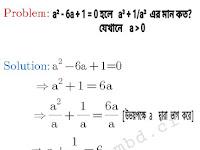 a² - 6a+ 1 = 0 হলে   a³ + 1/a³  এর মান কত? যেখানে    a > 0
