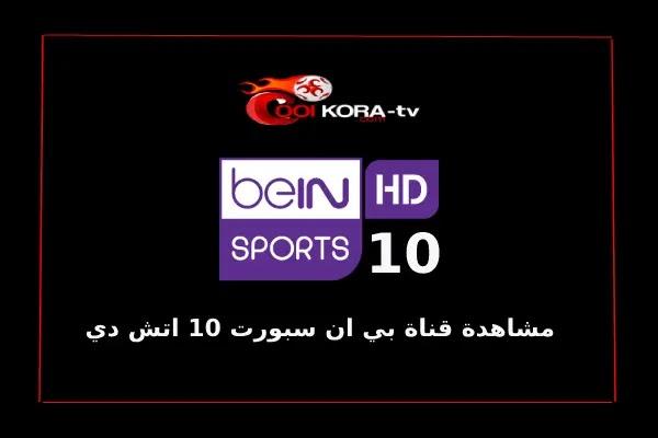 قناة بي ان سبورت 10