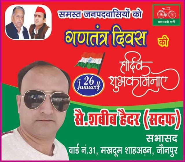 देशवासियों को गणतंत्र दिवस की हार्दिक शुभकामनाएं : सदफ़ सभासद