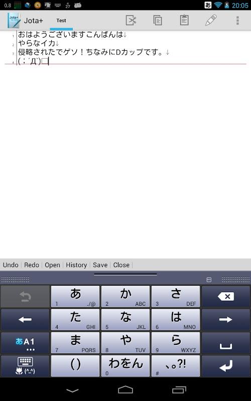Nexus7 日本語入力環境改善計画!(前編)