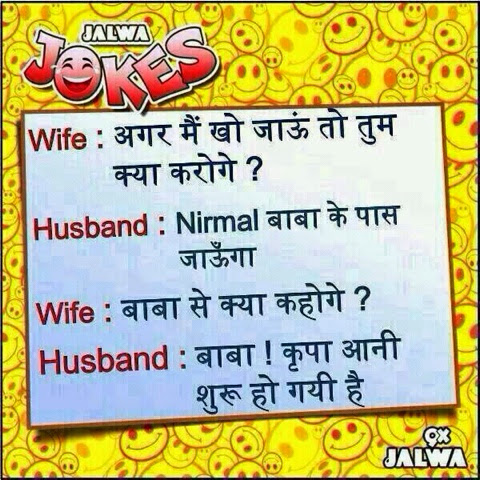 Husband wife funny whatsapp picture images