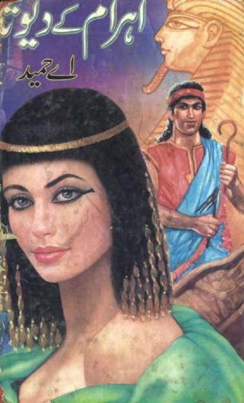Ehraam Ky Dewta Complete Novel By A Hameed