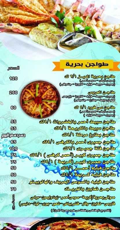 اسعار مطعم اسماك بحرية