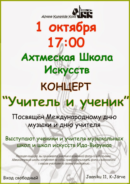 """kontsert  """"Õpetaja ja õpilane"""" 2013 - rus.jpg"""