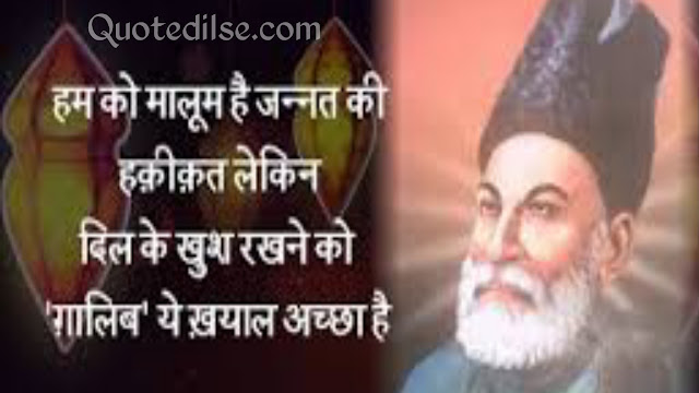 ghalib quotes on motivation