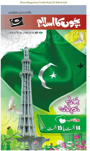 bachon ka islam whole shumara, bachoon ke isllam latest collection, child magazines, bachon ka islam daily islam site, bachon ka islam May 2015 to august 2015, Latest islams gallery, Free bachon ka islam