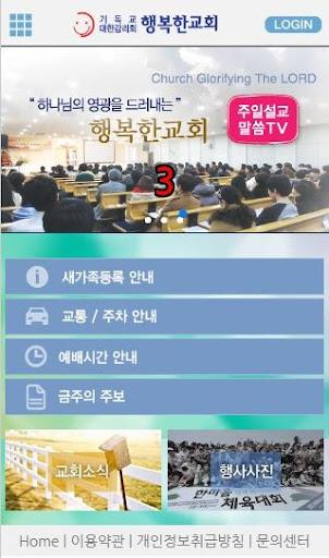 행복한교회 대전둔산