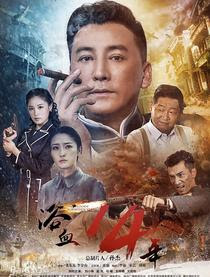 Fourteen Years of Blood China Drama
