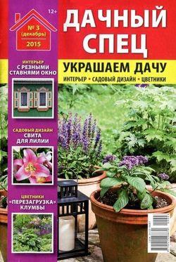 Читать онлайн журнал<br>Дачный Спец №3 Декабрь 2015<br>или скачать журнал бесплатно