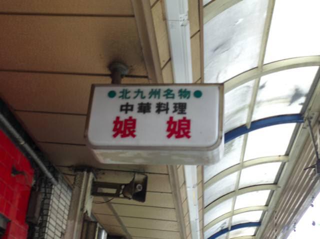 北九州名物中華料理娘娘と書かれた店頭の看板