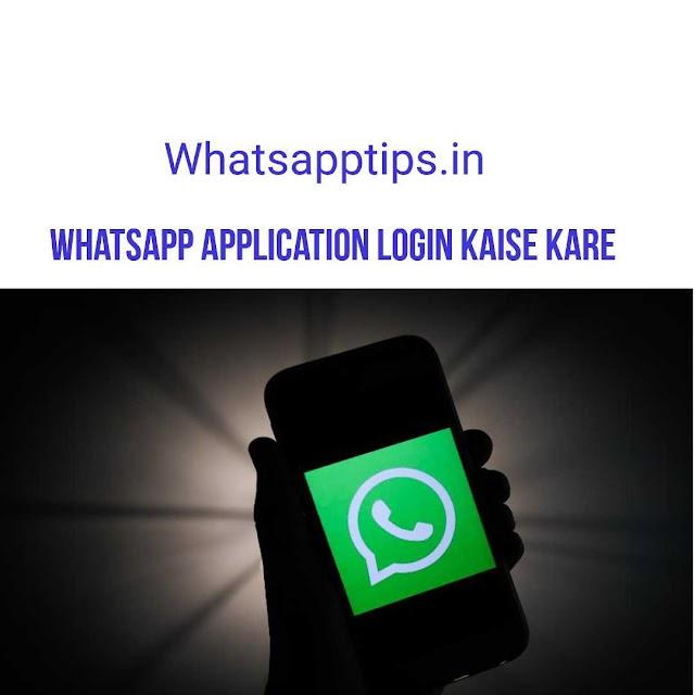 WhatsApp application Mein first time login kaise karte hain. WhatsApp use karne ke kya benefit hain.