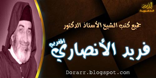https://lh3.googleusercontent.com/-mkIHBtFy-LQ/VZmd9FZumFI/AAAAAAAAFIA/GfHa1UZIHnI/s1600/farid-alansari-books-dorarr.blogspot.com.jpg