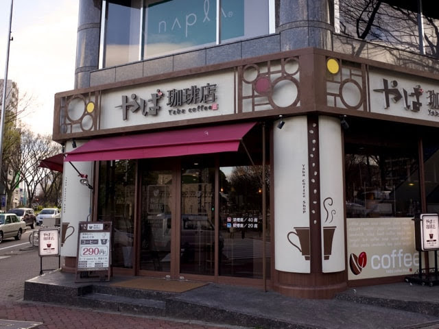やば珈琲店 栄店の外観