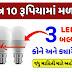 Only 10 rupees 3 LED Bulb Full Details Open 2020