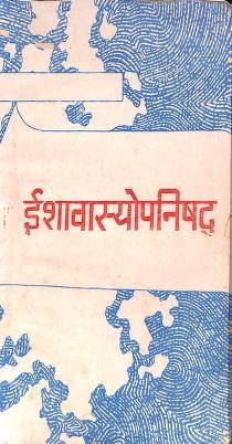 Ishavasya Upanishad - Hari Narayan Yadav